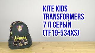 Розпакування Kite Kids Transformers 30х22х10 см 7 л Сірий TF19-534XS