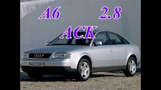 Ремонт Ауди А6 2.8 двигатель АСК.Замена колец (разборка). Часть 1