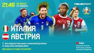 Италия Австрия Итальянцы в 1 8 финала Евро 2020 Смотрим и обсуждаем в студии Telesport