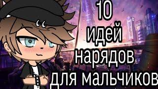10 ИДЕЙ НАРЯДОВ ДЛЯ МАЛЬЧИКОВ|•Gacha life•|
