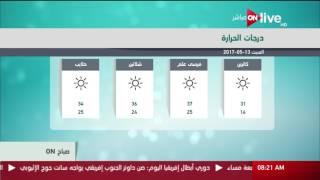«الأرصاد» تحذر من ارتفاع بدرجات الحرارة.. والعظمي بالقاهرة 35 درجة .. فيديو