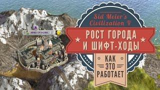 Рост города и шифт-ходы в Sid Meier's Civilization V