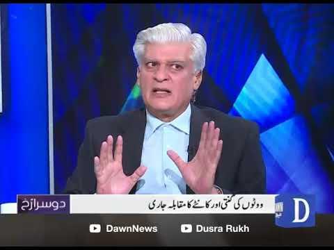 Dusra Rukh - September 17, 2017