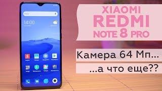 Xiaomi Redmi Note 8 Pro. Камерафон! Но не только!