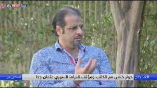 حوار مع المؤلف السوري عثمان جحا