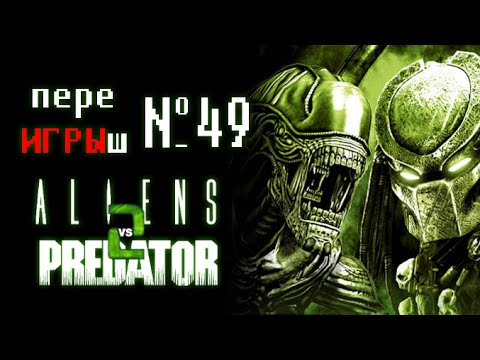 переИГРЫш 49 - Aliens vs. Predator 2