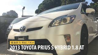 2013 TOYOTA PRIUS S HYBRID 1.8 AT | FILL IN AUTO