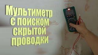 Мультиметр Mastech MS8360G ◇ Обзор основных функций