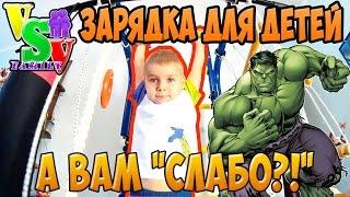 Зарядка для детей под музыку видео на канале vsv family(Зарядка для детей под музыку видео на канале vsv family. В этом видео Владислав покажет как он делает зарядку..., 2016-01-29T19:43:58.000Z)