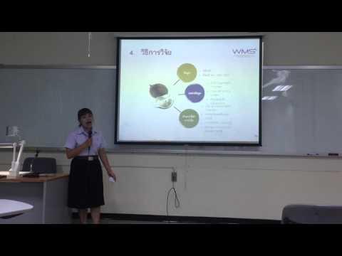 การนำเสนอบทความวิจัย ภาษาไทย
