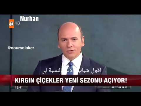 لقاء Gökçe Akyıldız , Aleyna solaker & Burak Tozkoparan أبطال مسلسل الأزهار الحزينة فى برنامج مترجم