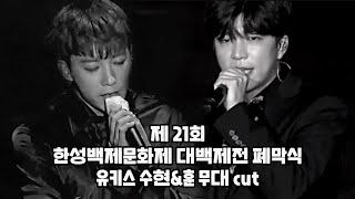 제21회 한성백제문화제 대백제전 폐막식 유키스 수현&훈(무대 cut)