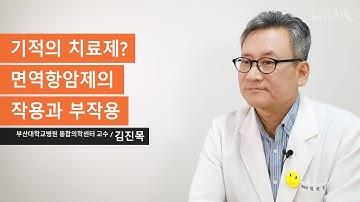 기적의 치료제? 면역항암제의 작용과 부작용