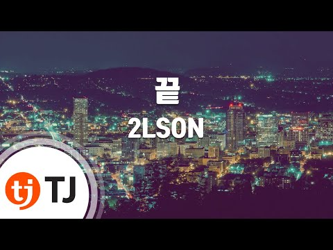 The End 끝_2LSON 투엘슨(Feat.조현아,기리보이)_TJ노래방 (Karaoke/lyrics/romanization/KOREAN)