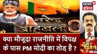HTP | क्या मौजूदा राजनीति में विपक्ष के पास PM मोदी का तोड़ है? | Modi Vs All | News18 India