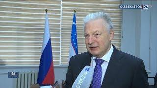Подготовка к Узбекско - Российскому бизнес форуму
