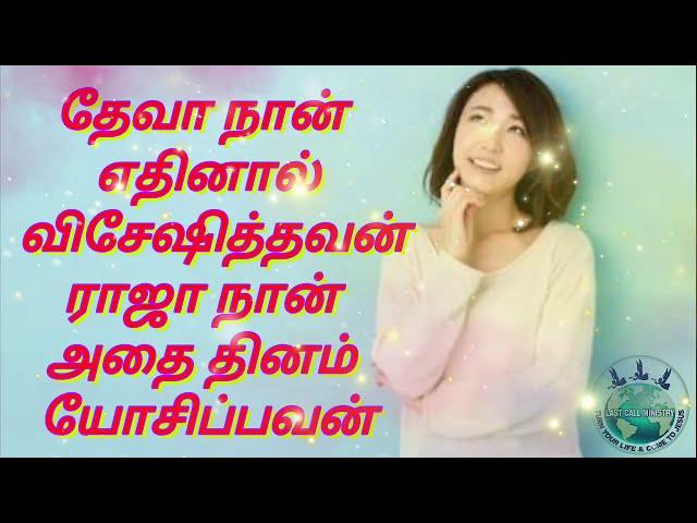 deva naan ethinal viseshithavan song whatsapp status | deva naan ethinal viseshithavan song