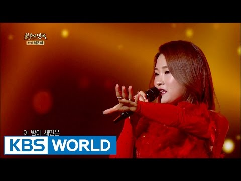 Son Seungyeon - I'm Every Woman / The Third Hangang Bridge [Immortal Songs 2 / 2017.01.28]