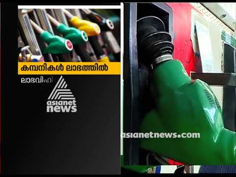 Oil companies profit report |എണ്ണക്കമ്പനികള് നഷ്ടത്തിലല്ല സര്ക്കാര് പറയുന്നത് കള്ളം