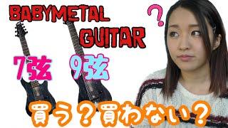 遅くなりましたが、やっとBABYMETALのギターについてお話いたします。 ...