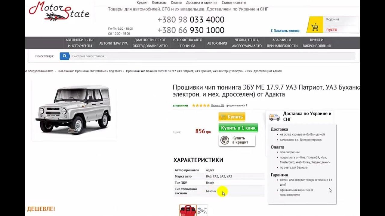 УАЗ Буханка Тюнинг Полный Фарш