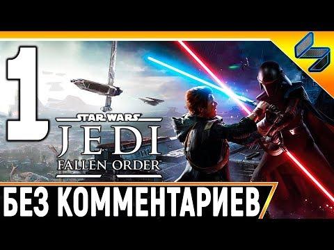 Прохождение Звездные Войны Джедаи: Павший Орден (Fallen Order) #1 ➤ На Русском Без Комментариев