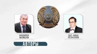 Государственные символы Республики Казахстан (рус)