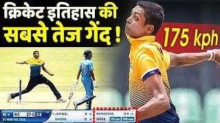 इस गेंदबाज ने फेंकी क्रिकेट इतिहास की सबसे तेज गेंद, रफ्तार जानकर रह जाएंगे हैरान
