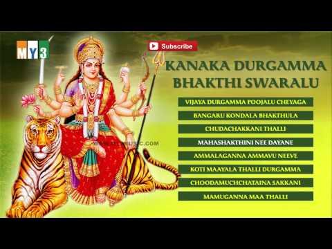 Kanaka Durgamma Bhakthi Swaralu - Bhavani Matha Songs - Bakthi Jukebox