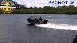 Алюминиевая лодка РУСБОТ 45(, 2016-01-20T14:02:04.000Z)