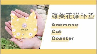 【LDOHM 愜意的女子手做】海葵花貓杯墊Anemone Cat Coaster -for Beginner of Easy Sewing Projects