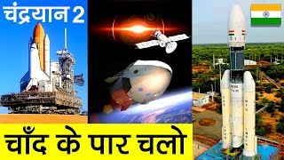 Mission Moon 🚀 Chandrayaan 2 Explained in Hindi | ISRO | Launch Date & Place | Space | Live Hindi