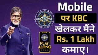 kbc play along kaise khele | how to play kbc on Sony liv app | KBC play along 2020 | Earning app screenshot 5