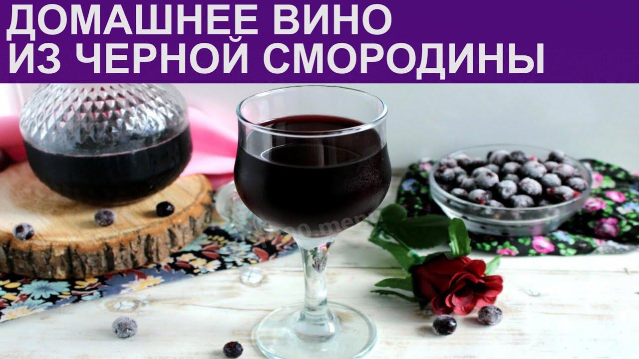 КАК ПРИГОТОВИТЬ ДОМАШНЕЕ ВИНО? Натуральное и ароматное домашнее ягодное вино из черной смородины