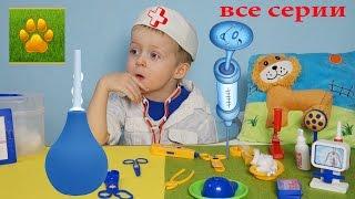 Играем в Доктора Лечим Животных Доктор Лев Все Серии Подряд Лечим игрушки  Lion Boy