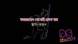 Dekhechi Prothom Bar Bangla Karaoke á´´á´° DS Karaoke