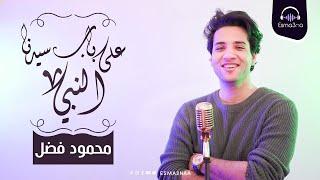 Esma3na - Mahmoud Fadl - Aala Bab Sidna El Nabi | على باب سيدنا النبي - محمود فضل