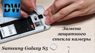 Заменяем стекло на камере Galaxy S5