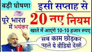 PM मोदी का बड़ा ऐलान ! जनवरी से पूरे देश में 20 नए नियम लागू - Govt Breaking news new rules