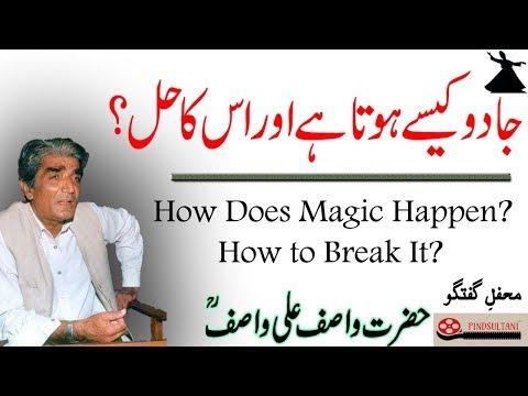Mehfil e Guftugu Hazrat Wasif Ali Wasif Reh ____ Question 83