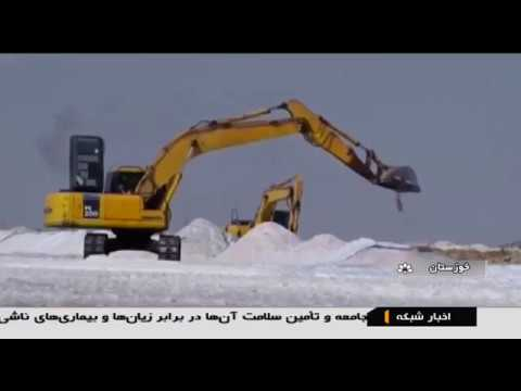 Iran Sea Salt production report, Khuzestan province گزارشي از توليد نمك دريا خوزستان ايران
