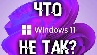 Windows 11? Точно? Или просто перелицованная 10? Обзор Windows 11 и мои впечатления.
