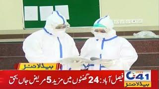 2am News Headlines   24 Jan 2021   City 41