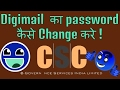 How to change digimail password