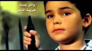 وائل جسار غريبة الناس   10Youtube com