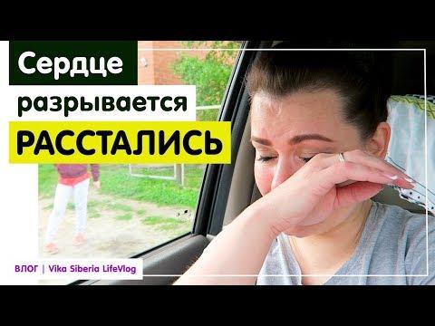 Расстались / В #отпуск на машине / #Своим ходом едем в #Питер / ВЛОГ/Vika Siberia LifeVlog