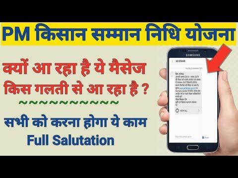 pm-kisan-nidhi-yojana-new-messages-solution-|-pm-kisan-yojana-new-update-2019-|-pm-ksan-yojana