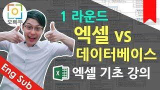#6 엑셀기초강의]  엑셀 vs 데이터베이스 비교영상 1/2 편   오빠두엑셀 기초 1-2
