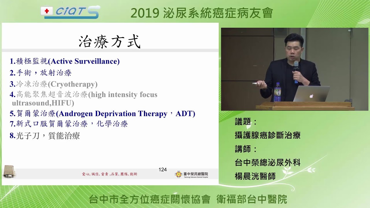 攝護腺癌診療-2治療方式 - YouTube