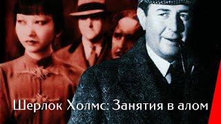 ШЕРЛОК ХОЛМС: ЗАНЯТИЯ В АЛОМ (1933) детектив